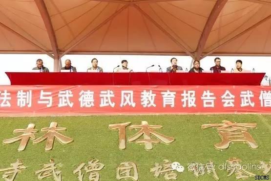 少林寺文武学校举办法制与德育报告会